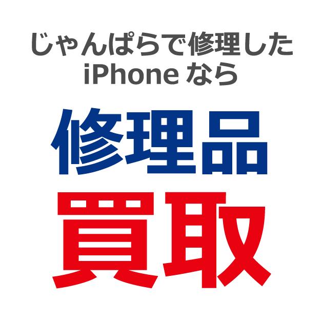 じゃんぱらで修理したiPhoneなら 修理品買取